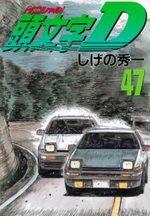 Initial D 47 Manga