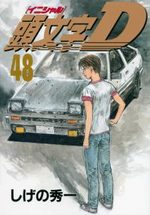 Initial D 48 Manga