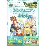 Tales of symphonia Illustrations 1 Artbook