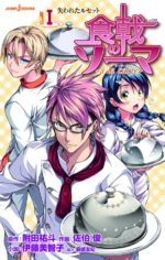 Shokugeki no Soma ~ à la carte ~ 1 Light novel