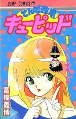 Ten de Shouwaru Cupid 1 Manga