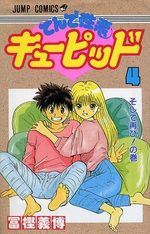 Ten de Shouwaru Cupid 4 Manga