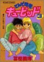 Ten de Shouwaru Cupid 3 Manga