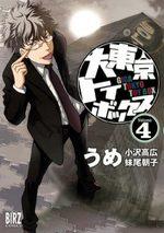 Giga Tokyo Toybox 4 Manga