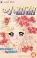 Candy Candy 4 Manga