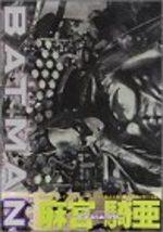 Batman - L'enfant des rêves 2 Manga