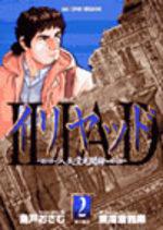 Dossier A. 2 Manga