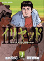 Dossier A. 3 Manga