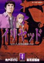 Dossier A. 4 Manga