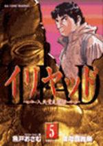 Dossier A. 5 Manga