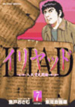 Dossier A. 7 Manga