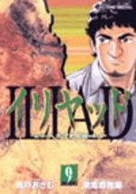 Dossier A. 9 Manga