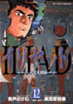 Dossier A. 12 Manga