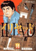 Dossier A. 14 Manga