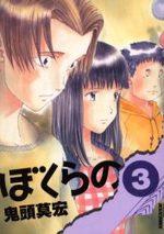 Bokurano 3 Manga