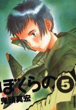 Bokurano 5 Manga