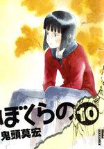 Bokurano 10 Manga