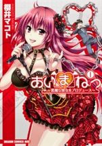 Aimane – Akuma na Kanojo o Produce 1 Manga