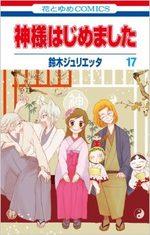 Divine Nanami 17 Manga