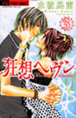 Rhapsody in Heaven 3 Manga