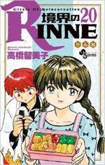 Rinne 20 Manga