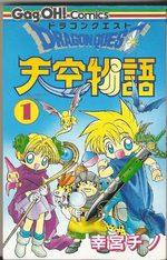 Dragon Quest - Tenkû monogatari 1 Manga