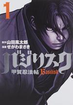 Basilisk 1 Manga