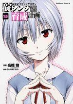 Evangelion - Plan de Complémentarité Shinji Ikari 15 Manga
