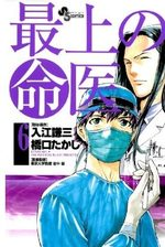 Saijou no Meii 6 Manga