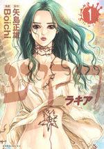 Sanctum 1 Manga