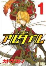 Altaïr 1 Manga