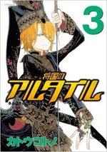 Altaïr 3 Manga