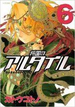 Altaïr 6 Manga