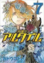 Altaïr 7 Manga
