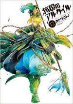 Altaïr 12 Manga