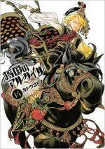 Altaïr 14 Manga