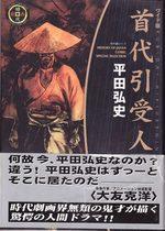 L'argent du déshonneur 1 Manga