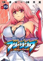 Freezing 23 Manga