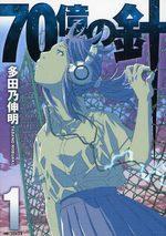 7 milliards d'aiguilles 1 Manga