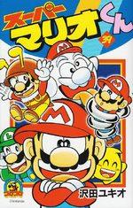 Super Mario 39 Manga