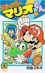 Super Mario 41 Manga