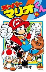 Super Mario 44 Manga