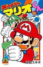 Super Mario 47 Manga
