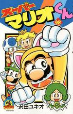 Super Mario 48 Manga