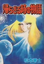 24 histoires d'un temps lointain 1 Manga