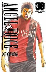 Angel Voice 36 Manga