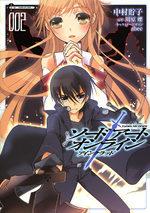 Sword Art Online - Aincrad 2 Manga