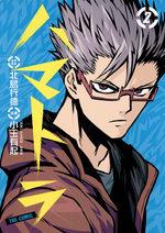 Hamatora 2 Manga