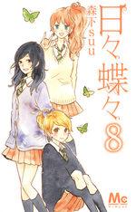 Hibi Chouchou - Edelweiss et Papillons 8 Manga