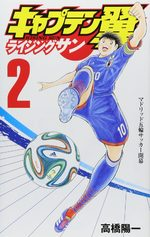 Captain Tsubasa: Rising Sun 2 Manga